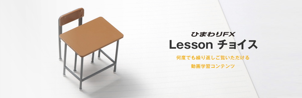 ひまわりFX Lessonチョイスイメージ