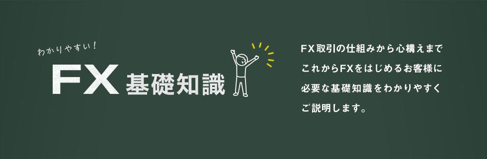 ひまわりFX わかりやすいFX基礎知識 FX取引の仕組みから心構えまでこれからFXをはじめるお客様に必要な基礎知識をわかりやすくご説明します。