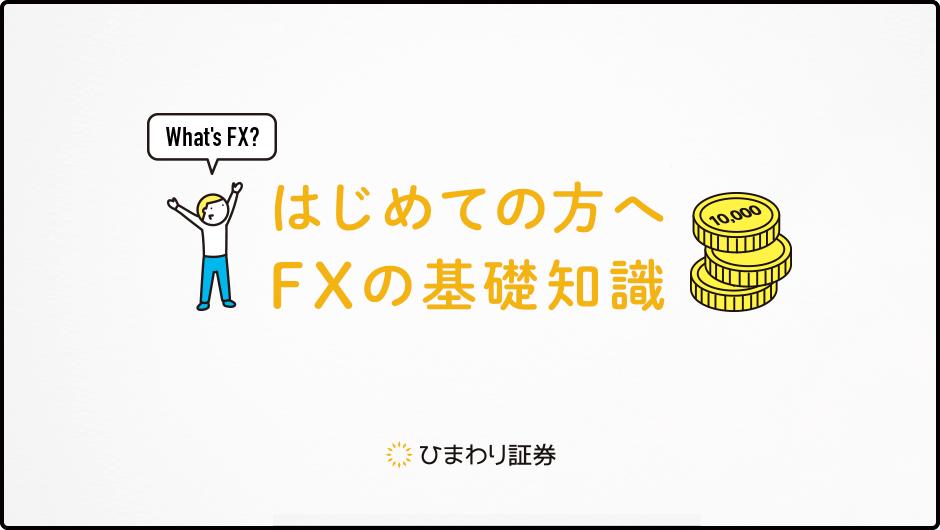FXとは FX基礎知識 - はじめての方へ|ひまわりFX|ひまわり証券